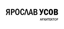 Архитектор Ярослав Усов