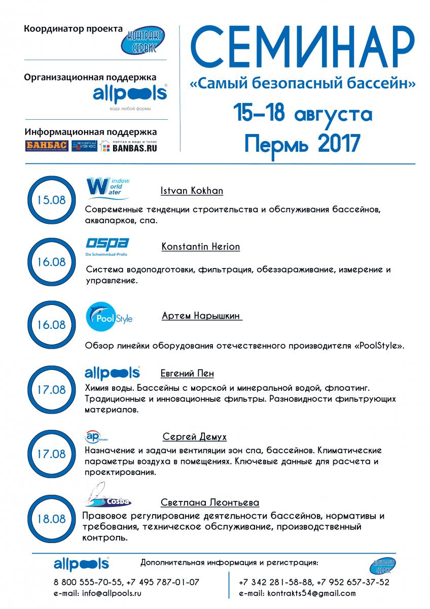 Приглашение на семинар «Самый безопасный бассейн» Пермь 2017